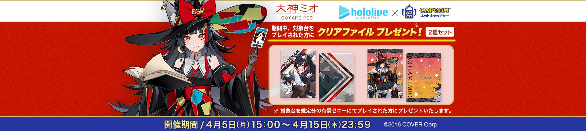 「カプとれ×大神ミオ コラボオリジナルクリアファイル」2種セットプレゼントキャンペーン