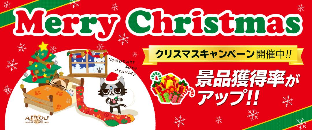 カプとれ クリスマス