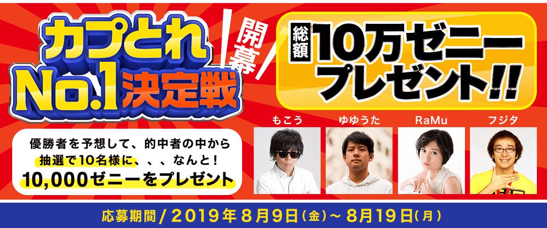カプとれ No.1決定戦!