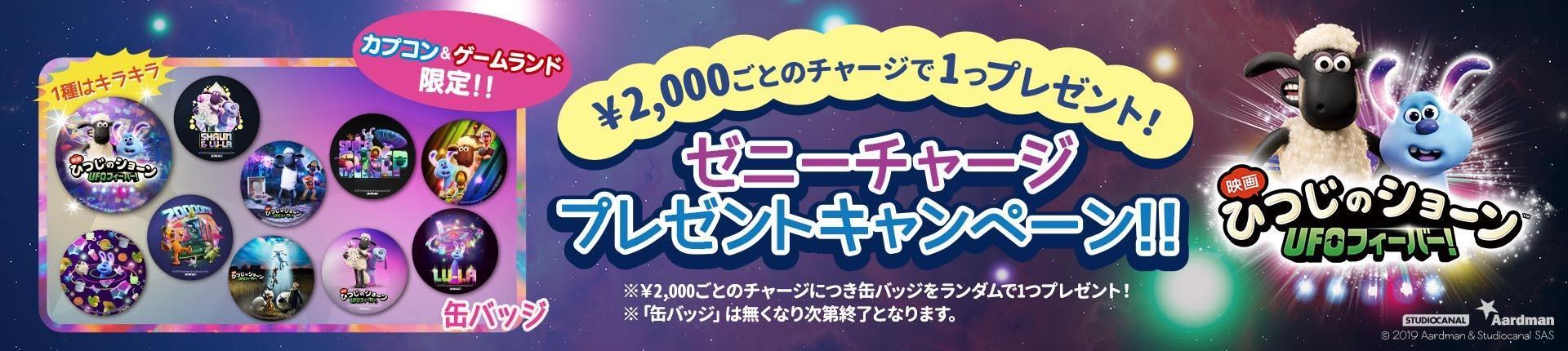 カプコン限定!!「ひつじのショーン」ゼニーチャージプレゼントキャンペーン!!