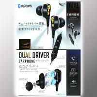 【ブラック×ゴールド】Bluetoothデュアルドライバーイヤフォン