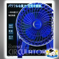 USBコンパクトサーキュレーター【ブルー】
