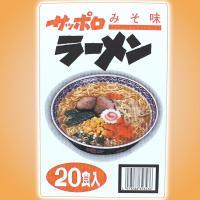 【みそ】サッポロラーメンBOX 20食入