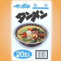 【タンメン】サッポロラーメンBOX 20食入