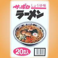 【しょうゆ】サッポロラーメンBOX 20食入