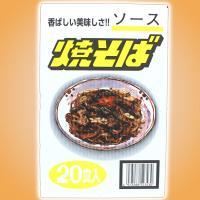 【ソース焼きそば】サッポロラーメンBOX 20食入
