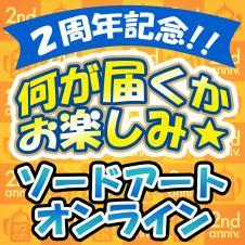 【ソードアート・オンライン】何が届くかお楽しみ☆
