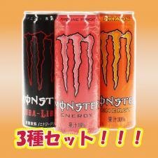 【3種セット】モンスターエナジー3種ver.2