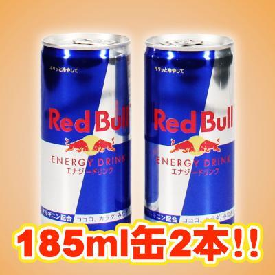 【2本セット】レッドブル・エナジードリンク 185ml