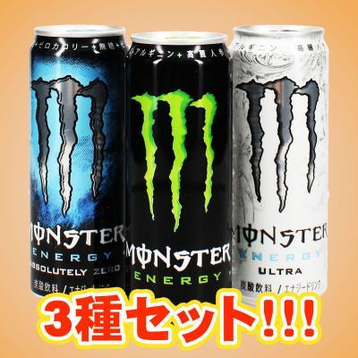 【3種セット】モンスターエナジー缶